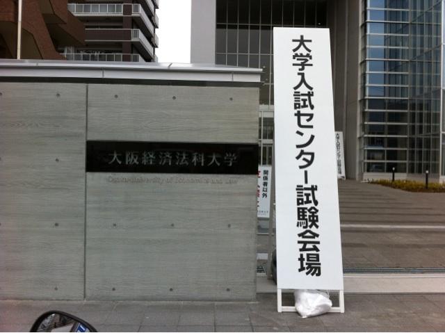 「センター試験 大阪」の画像検索結果